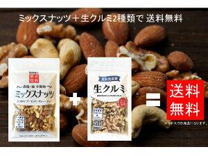 大人気ミックスナッツと生クルミのセットがメール便で送料無料 栄養豊富 食物繊維 オメガ3脂肪酸α-リノレン酸 パウチ袋採用で食べやすい ちょうどいい量1袋約130g