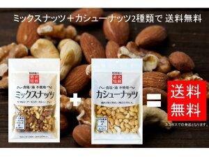 大人気ミックスナッツとカシューナッツのセットがメール便で送料無料 栄養豊富 鉄分 マグネシウム パウチ袋採用で食べやすい ちょうどいい量1袋約110g〜130g
