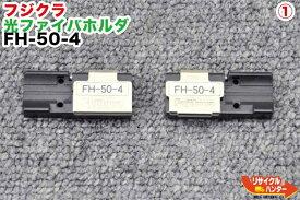 Fujikura/フジクラ 光ファイバホルダ FH-50-4 ■4心テープ ■光ファイバ融着接続機 FSM-11S,FSM-17S・FSM-17R FSM-18R, FSM-60R, (FSM-11R)に使用可能【中古】