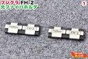Fujikura/フジクラ 光ファイバホルダ FH-2■〜2心(Φ0.2mm)用 ■光ファイバ融着接続機 FSM-16R,30Rに使用可能