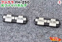 Fujikura/フジクラ ファイバホルダ FH-250■0.25mm 単心線用■光ファイバ融着接続機 FSM-16R,30Rに使用可能■融着機