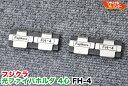 Fujikura/フジクラ 光ファイバホルダ FH-4■テープ厚:0.25〜0.4mm 4心線用 ■光ファイバ融着接続機 FSM-16R,FSM-30R…
