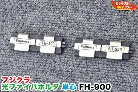 Fujikura/フジクラ ファイバホルダ FH-900■φ0.9mm 単心線用■光ファイバ融着接続機 FSM-16R,30Rに使用可能■融着機【中古】