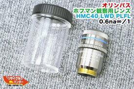 美品■オリンパス 対物レンズ ホフマン HMC40 LWD PLFL■顕微鏡