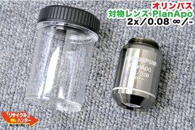 OLYMPUS/オリンパス 対物レンズ PlanApo 2x/0.08 ∞/-■顕微鏡
