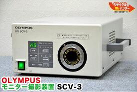 OLYMPUS オリンパス EVIS モニター撮影装置 SCV-3