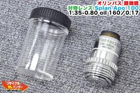 OLYMPUS/オリンパス 顕微鏡■対物レンズ Splan Apo 100 1.35-0.80 oil 160/0.17■顕微鏡