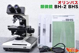 OLYMPUS/オリンパス 顕微鏡 BH-2 BHS■レンズ4本付