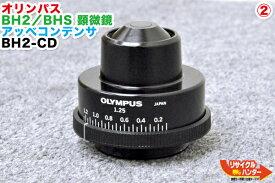 OLYMPUS/オリンパス BH2/BHS■BH-2■顕微鏡用■アッベコンデンサ 1.25 BH2-CD