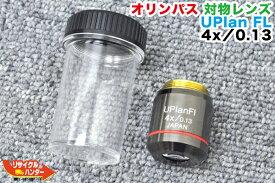 OLYMPUS/オリンパス 対物レンズ UPlan Fl 4x/0.13 ∞/-■顕微鏡