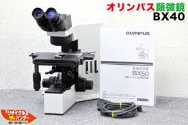OLYMPUS オリンパス システム生物顕微鏡 BX40F■メンテナンス済