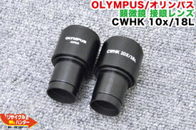 OLYMPUS/オリンパス 顕微鏡 接眼レンズ CWHK 10x/18L 2個1セット ■適合顕微鏡:BHシリーズ、CHシリーズ、BH2、BHS、 BX40、BX50、BX60シリーズ等に使用可能