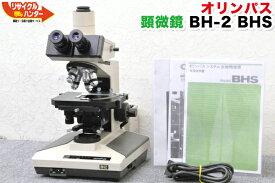 OLYNPUS/オリンパス 顕微鏡 BH-2 BHS ■レンズ5本付
