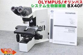 OLYMPUS/オリンパス システム生物顕微鏡 BX40F■レンズ4本付■【中古】