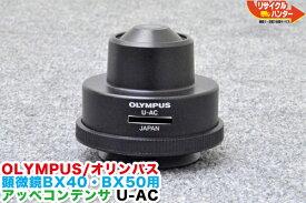 OLYMPUS/オリンパス 顕微鏡 BX40・BX50用 アッベ・コンデンサ U-AC■【中古】