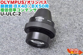 OLYMPUS/オリンパス 顕微鏡 BX40・BX50用 極低倍率コンデンサ U-ULC-2■【中古】