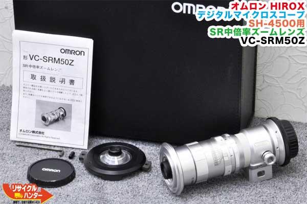 オムロン HIROX■デジタルマイクロスコープ SH-4500用 SR中倍率ズームレンズ■VC-SRM50Z