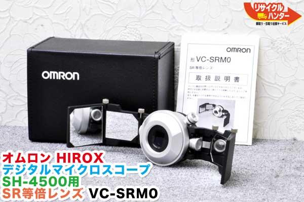 オムロン HIROX■デジタルマイクロスコープ SH-4500用 SR等倍レンズ VC-SRM0