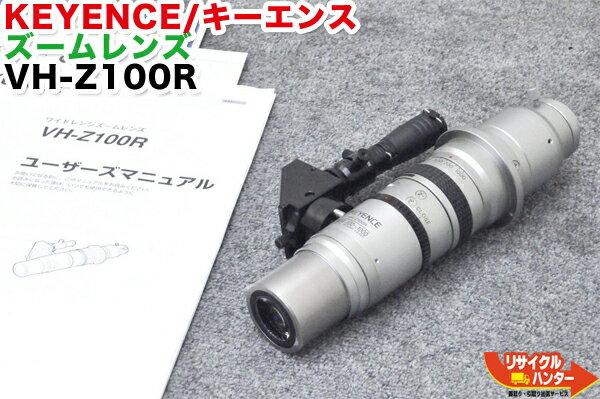 KEYENCE/キーエンス ワイドレンジズームレンズ VH-Z100R■100〜1000倍