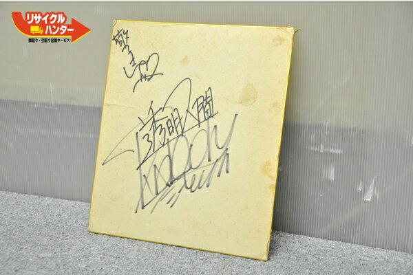ピンクレディー 直筆サイン色紙 「透明人間」 ミーとケイ