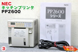 【超美品】NEC TWINPOS POSレジ 3500F1用 キッチンプリンタ■PP2600・PW-PS67-14■ポスレジ 3500SE・3500F1用