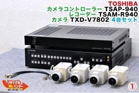 送料無料■業務用防犯カメラシステム■東芝 防犯カメラ XD-V7802 4台+レコーダー TSAM-R940+コントローラーセット TSAP-940■ハードディスクレコーダー