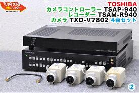 ■業務用防犯カメラシステム■東芝 防犯カメラ XD-V7802 4台+レコーダー TSAM-R940+コントローラーセット TSAP-940■ハードディスクレコーダー