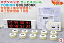 パナソニック サービスコール YOBION/ヨビオン■受信機 ECE3102K +集中消音機 ECE3206K +卓上型発信機 ECE3312K 10…