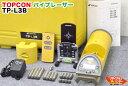 【校正証明書付】【バッテリー充電器付】TOPCON トプコン パイプレーザー TP-L3B■取扱説明書/リモコン付■測量パイプ…