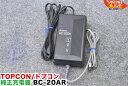 TOPCON/トプコン 純正充電器 BC-20AR■対応バッテリー:BT-24Q BT-24QW BT-30Q等に使用可能です。■対応機種:GTS-702…