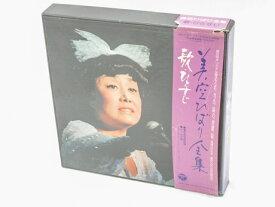 コロムビア 美空ひばり全集 歌・ひとすじ LPレコード11枚組 中古