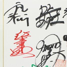 【中古】◆モト冬樹とナンナラーズ直筆サイン色紙タレント芸能人コミックバンドビジーフォースペシャルホビー