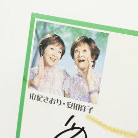 【中古】◆由紀さおり安田祥子直筆サインユニット歌手タレント女優ホビー