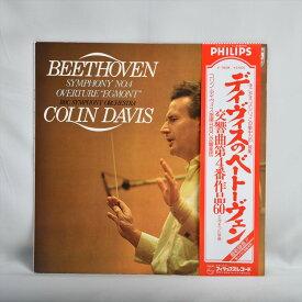 【中古品】BEETHOVEN : SYMPHONY NO.4(交響曲第4番作品60+エグモント序曲) COLIN DAVIS指揮 BBC SYMPHONY ORCHESTRA LP 送料無料