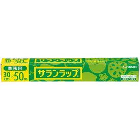 業務用 サランラップ 30cm×50m 旭化成