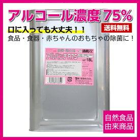アルコール除菌剤 濃度75度 アルパッチ A75 18L (コック無) 食品添加物 一斗缶 詰め替え用 【業務用】