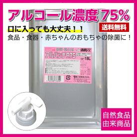 アルコール除菌剤 濃度75度 アルパッチ A75 18L (コック付) 食品添加物 一斗缶 詰め替え用 【業務用】