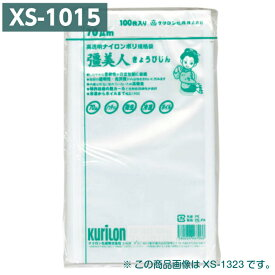 真空パック袋 彊美人 XS-1015 100枚 70μ 100×150mm 真空袋 クリロン化成