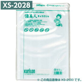 真空パック袋 彊美人 XS-2028 100枚 70μ 200×280mm 真空袋 クリロン化成