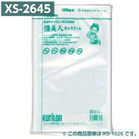 真空袋 彊美人 XS-2645 (100枚入) 70μ×260×100mm クリロン化成 ポリ袋