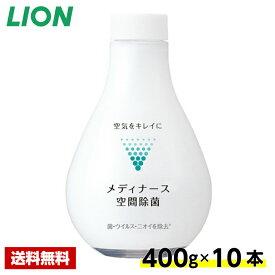 【送料無料】 置き型空間除菌剤 メディナース 空間除菌 400g×10本 ライオン ケース販売