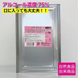 【送料無料】 アルコール除菌剤 濃度75度 アルパッチ A75 18L (コック無) 食品添加物 一斗缶 詰め替え用 業務用