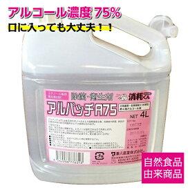 アルコール除菌剤 濃度75度 アルパッチ A75 4L 食品添加物 詰め替え用 業務用