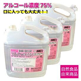 【送料無料】 アルコール除菌剤 濃度75度 アルパッチ A75 4L×3本 食品添加物 ケース販売 詰め替え用 業務用