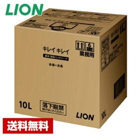 【送料無料】 キレイキレイ 薬用 液体 ハンドソープ 10L バックインボックス ライオン 詰め替え用 業務用