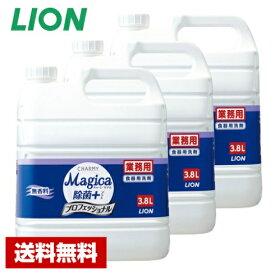 【送料無料】 チャーミーマジカ CHARMY Magica 除菌+ 無香料 3.8L×3本 ライオン ケース販売 詰め替え用 業務用