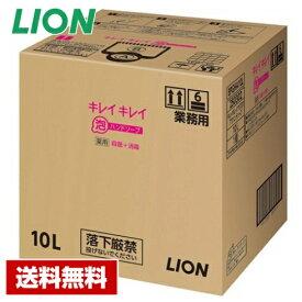 【送料無料】 キレイキレイ 薬用 泡 ハンドソープ 10L バックインボックス ライオン 詰め替え用 業務用