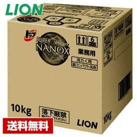 【送料無料】 洗濯洗剤 トップ スーパーナノックス SUPER NANOX 10kg ライオン バックインボックス 詰め替え用 業務用