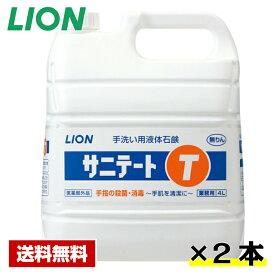 【送料無料】 ハンドソープ サニテートT 4L×2本 ライオン ケース販売 詰め替え用 業務用