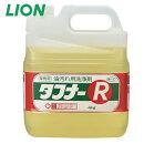 【ライオン】業務用タフナ—R4kg